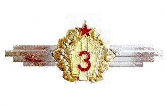 Odznak ČSLA - Třídnost